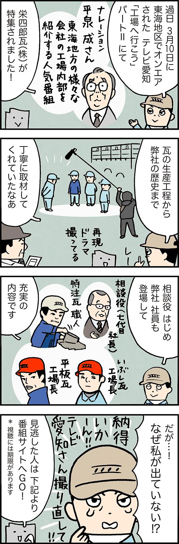 栄四郎瓦へ行こう