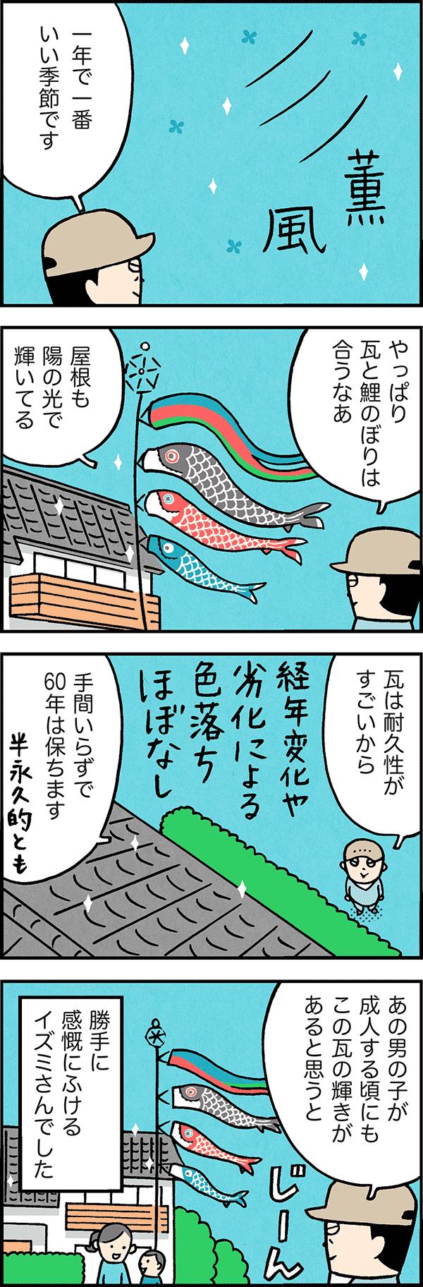 いらかの波