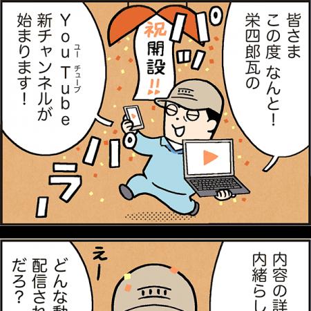 YouTube 開設!