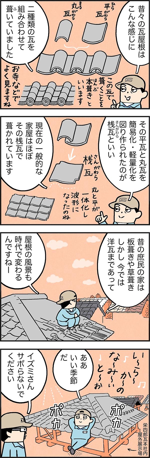 いらかの波今昔